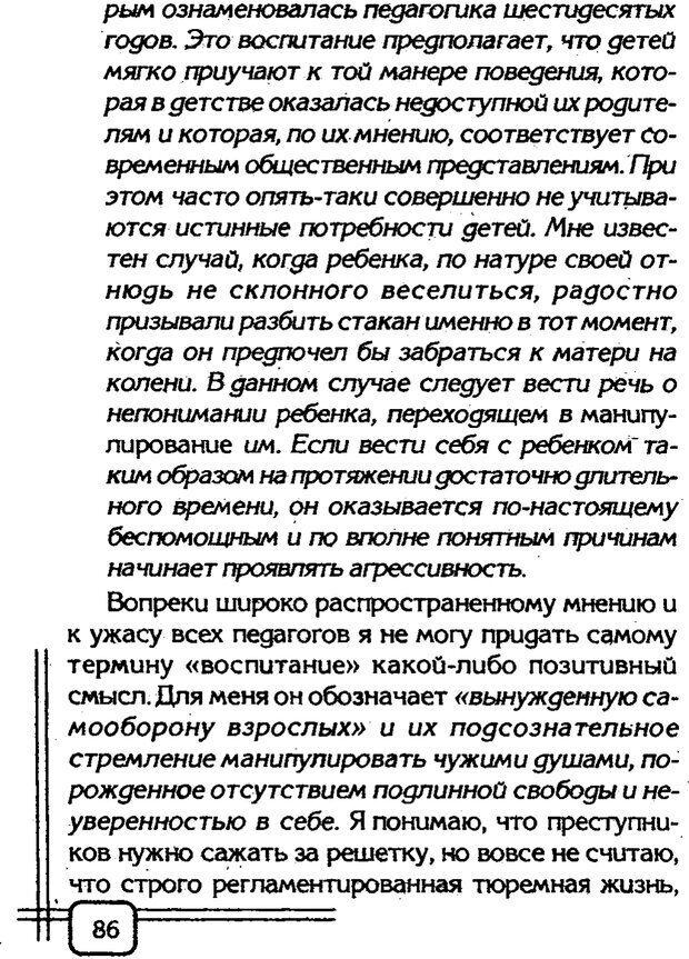 PDF. Вначале было воспитание. Миллер А. Страница 83. Читать онлайн