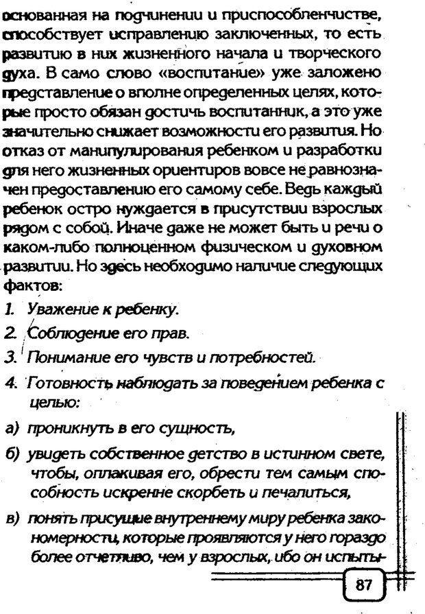 PDF. Вначале было воспитание. Миллер А. Страница 84. Читать онлайн