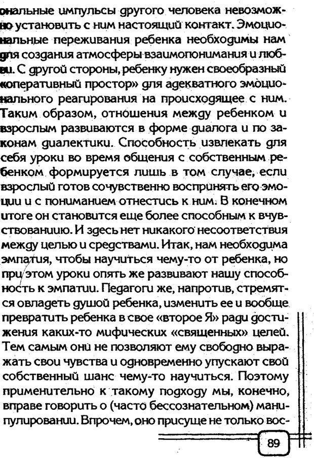 PDF. Вначале было воспитание. Миллер А. Страница 86. Читать онлайн