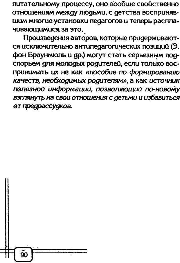 PDF. Вначале было воспитание. Миллер А. Страница 87. Читать онлайн