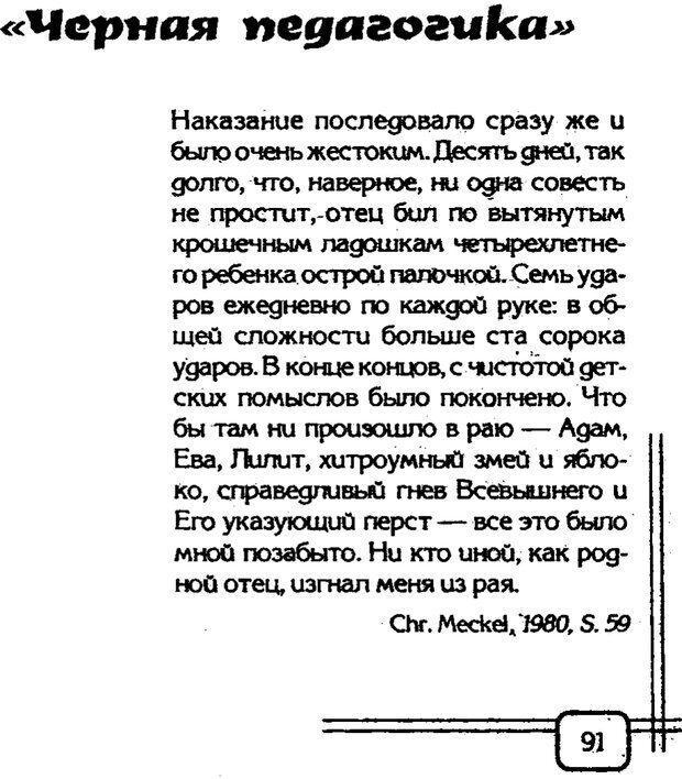 PDF. Вначале было воспитание. Миллер А. Страница 88. Читать онлайн