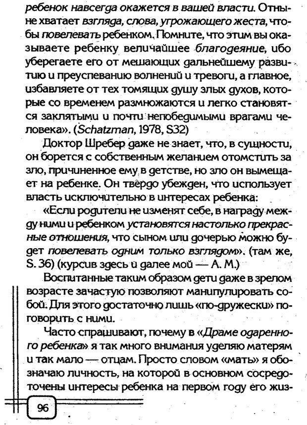 PDF. Вначале было воспитание. Миллер А. Страница 93. Читать онлайн