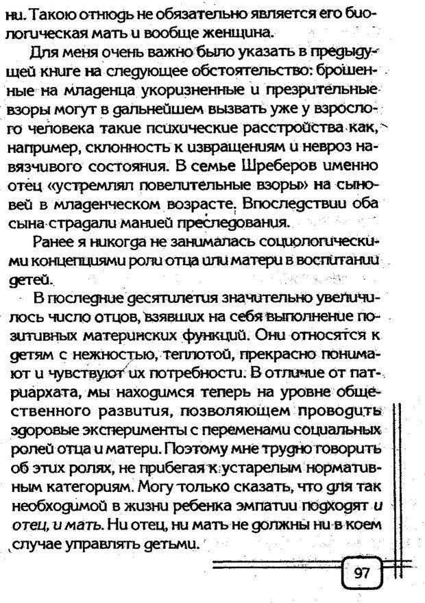 PDF. Вначале было воспитание. Миллер А. Страница 94. Читать онлайн