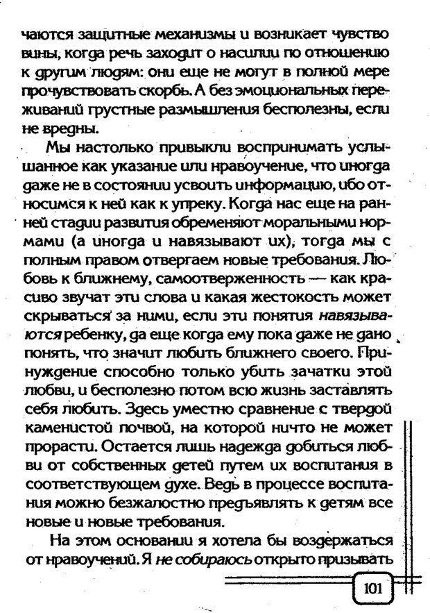 PDF. Вначале было воспитание. Миллер А. Страница 98. Читать онлайн