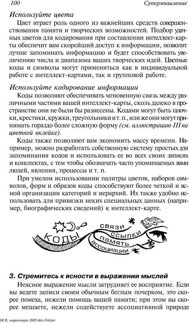 DJVU. Супермышление. Бьюзен Т. Страница 100. Читать онлайн