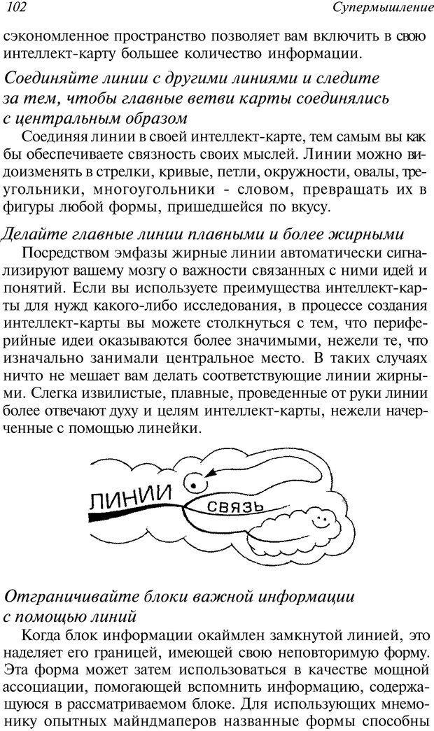 DJVU. Супермышление. Бьюзен Т. Страница 102. Читать онлайн