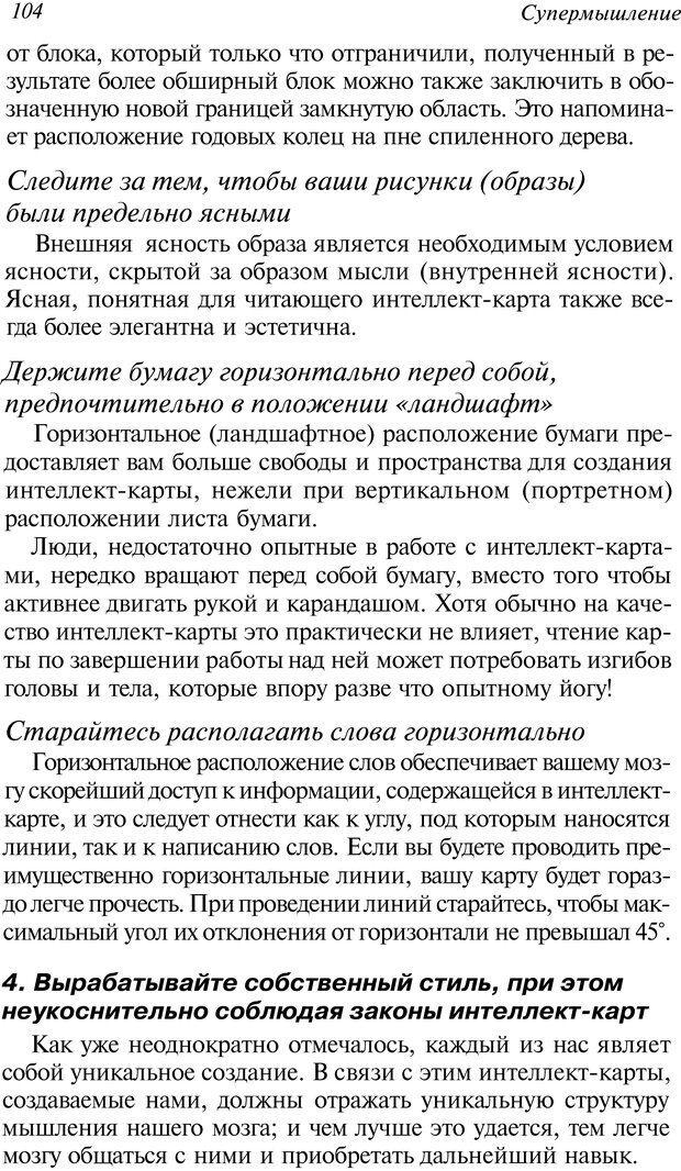 DJVU. Супермышление. Бьюзен Т. Страница 104. Читать онлайн