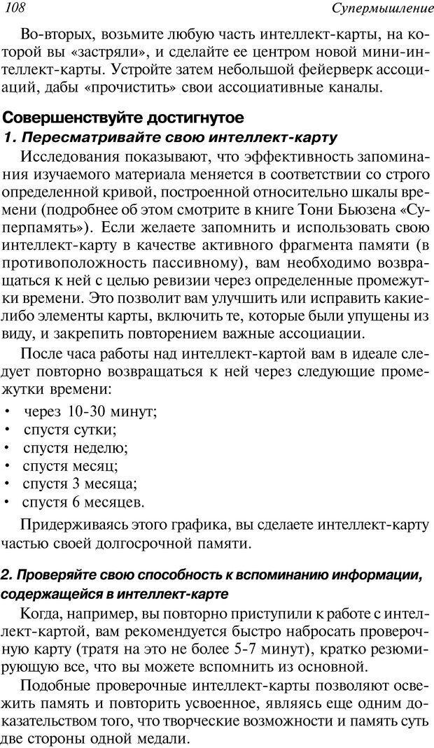 DJVU. Супермышление. Бьюзен Т. Страница 108. Читать онлайн