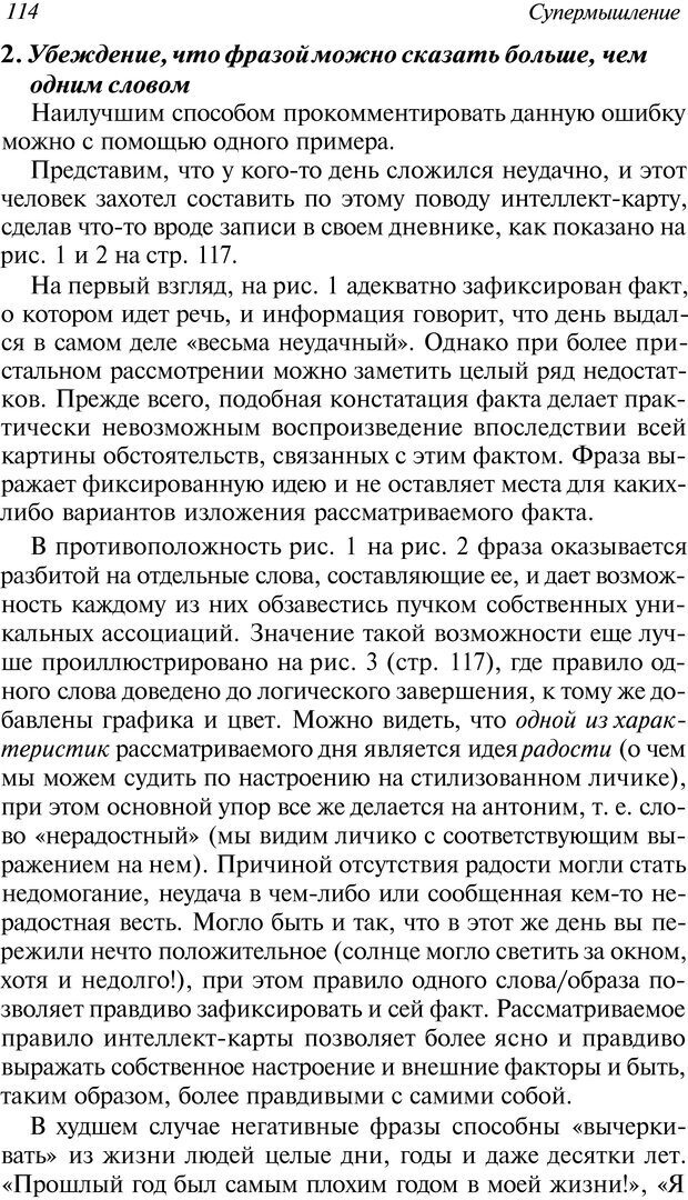 DJVU. Супермышление. Бьюзен Т. Страница 114. Читать онлайн