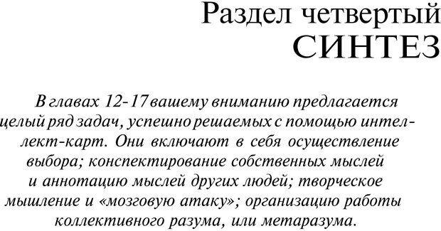 DJVU. Супермышление. Бьюзен Т. Страница 121. Читать онлайн