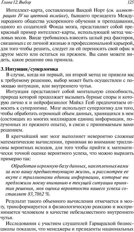 DJVU. Супермышление. Бьюзен Т. Страница 125. Читать онлайн