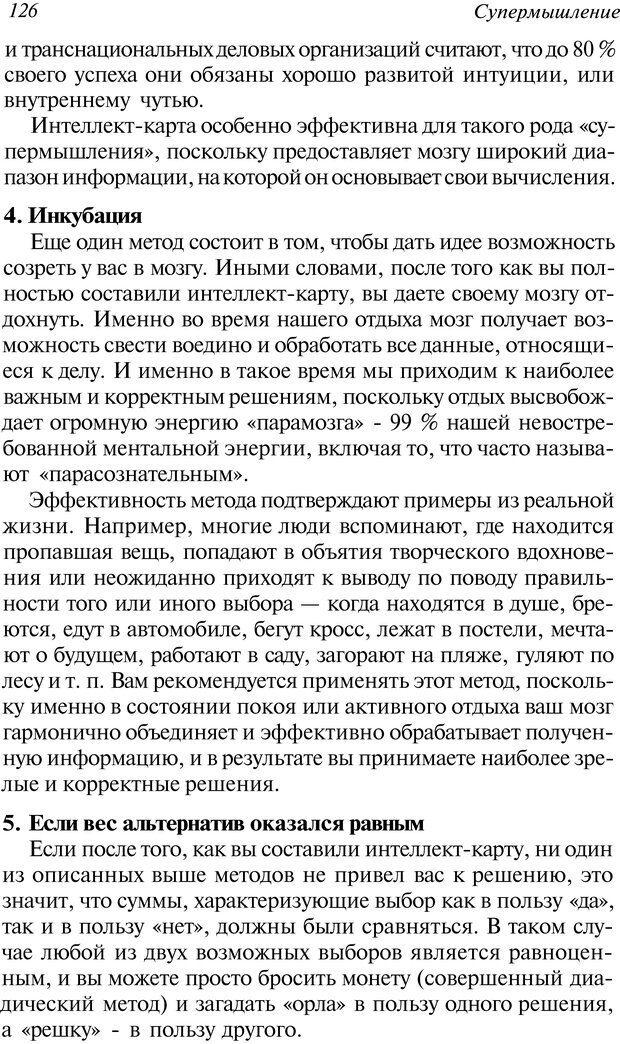 DJVU. Супермышление. Бьюзен Т. Страница 126. Читать онлайн