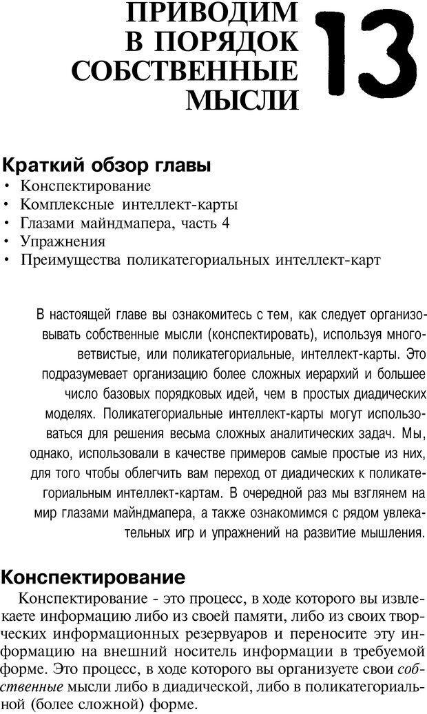 DJVU. Супермышление. Бьюзен Т. Страница 131. Читать онлайн