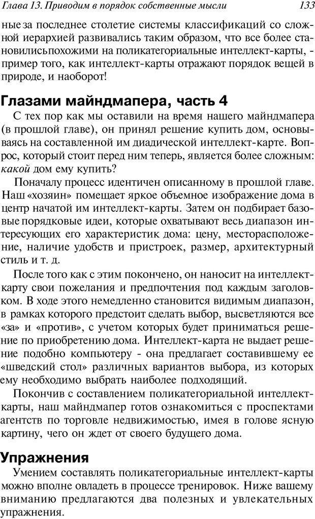 DJVU. Супермышление. Бьюзен Т. Страница 133. Читать онлайн