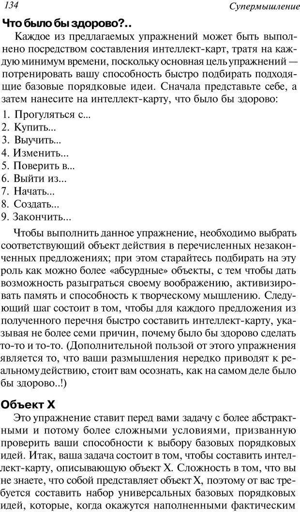 DJVU. Супермышление. Бьюзен Т. Страница 134. Читать онлайн
