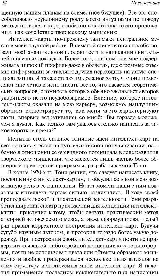 DJVU. Супермышление. Бьюзен Т. Страница 14. Читать онлайн