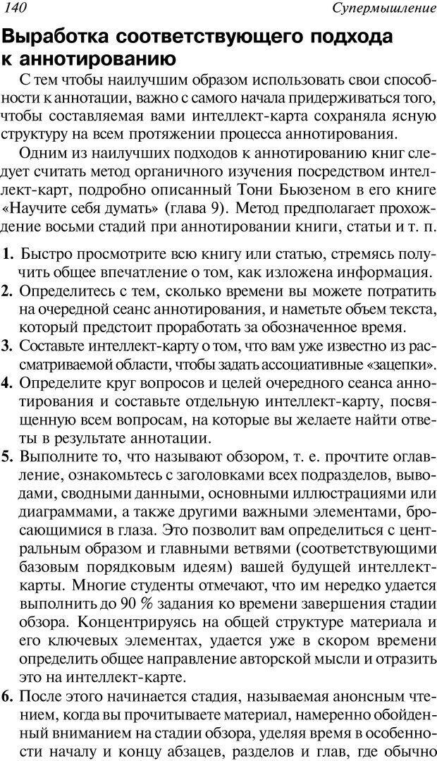 DJVU. Супермышление. Бьюзен Т. Страница 140. Читать онлайн