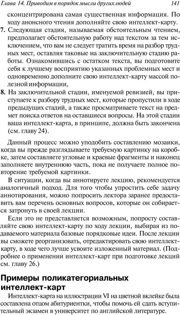 DJVU. Супермышление. Бьюзен Т. Страница 141. Читать онлайн