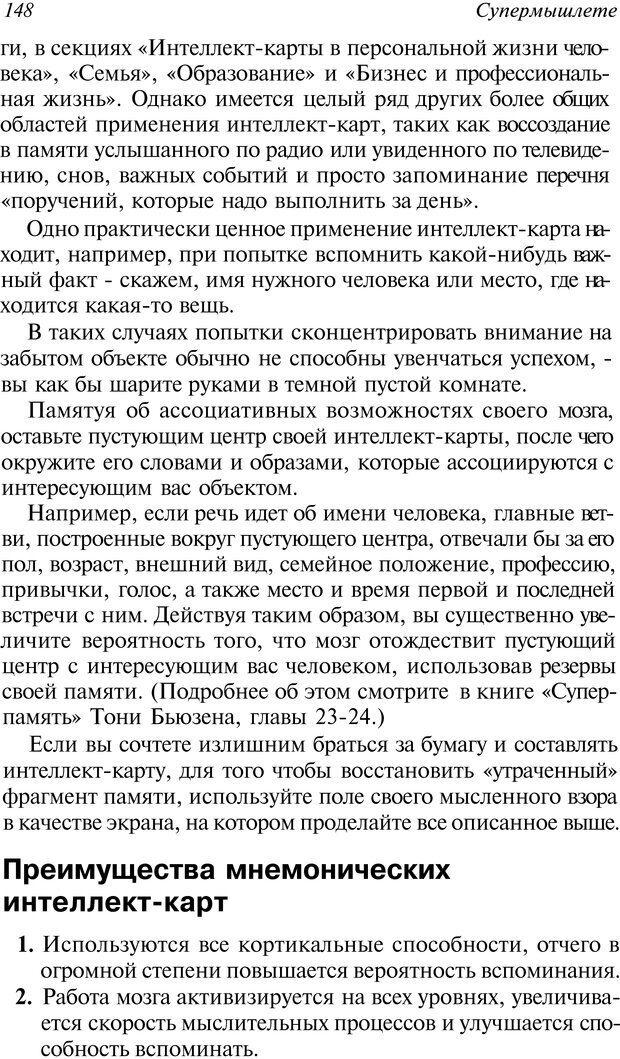 DJVU. Супермышление. Бьюзен Т. Страница 148. Читать онлайн