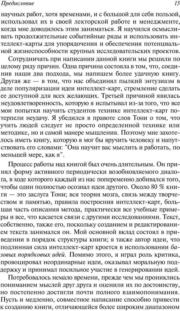 DJVU. Супермышление. Бьюзен Т. Страница 15. Читать онлайн