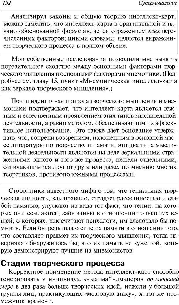 DJVU. Супермышление. Бьюзен Т. Страница 152. Читать онлайн
