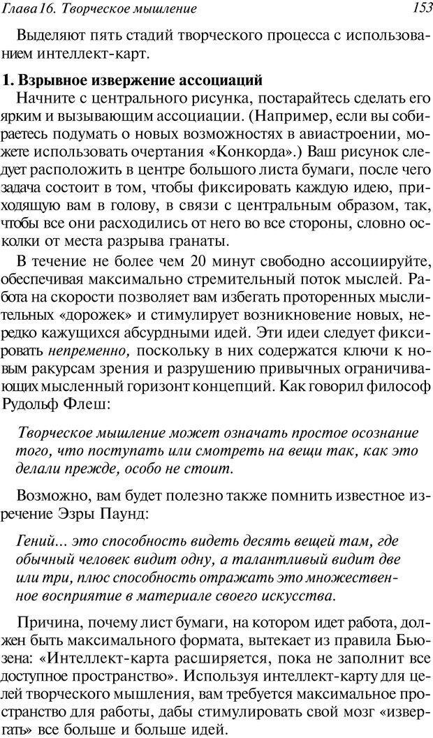 DJVU. Супермышление. Бьюзен Т. Страница 153. Читать онлайн