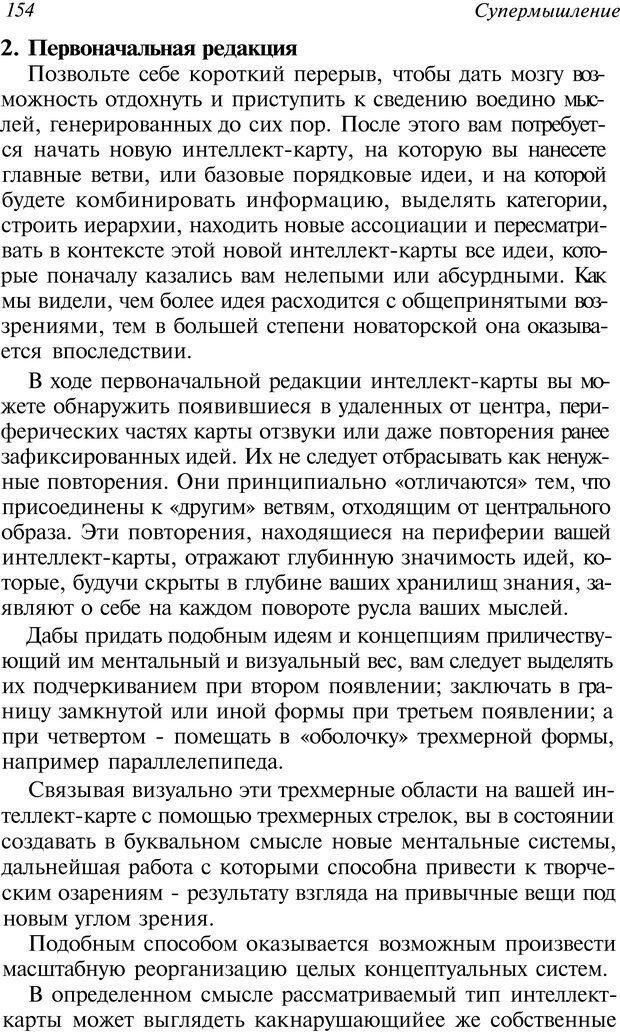 DJVU. Супермышление. Бьюзен Т. Страница 154. Читать онлайн