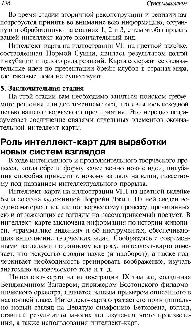DJVU. Супермышление. Бьюзен Т. Страница 156. Читать онлайн