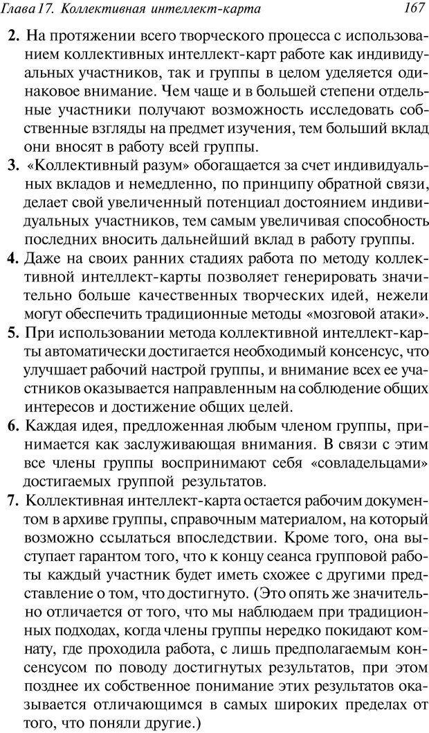 DJVU. Супермышление. Бьюзен Т. Страница 167. Читать онлайн