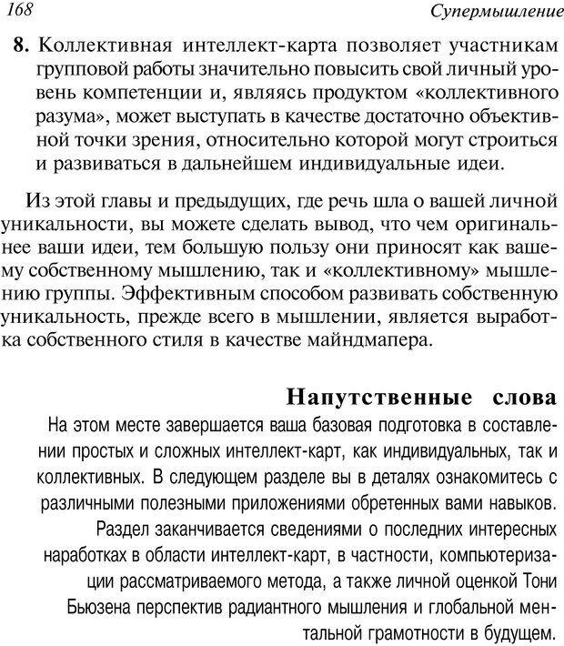 DJVU. Супермышление. Бьюзен Т. Страница 168. Читать онлайн