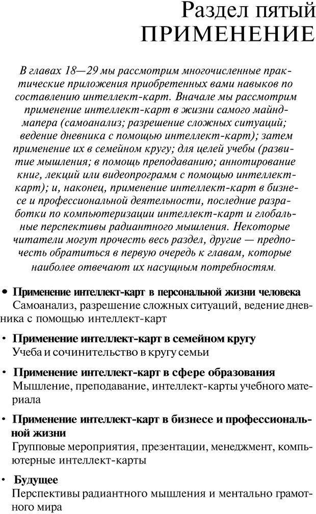 DJVU. Супермышление. Бьюзен Т. Страница 169. Читать онлайн