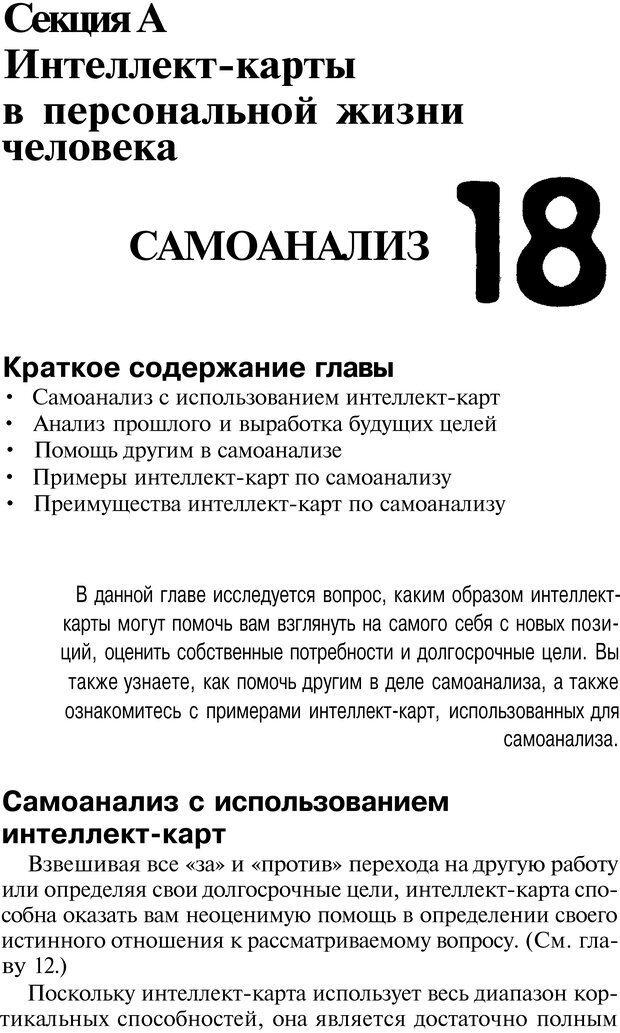 DJVU. Супермышление. Бьюзен Т. Страница 170. Читать онлайн