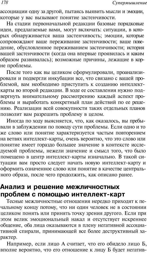 DJVU. Супермышление. Бьюзен Т. Страница 178. Читать онлайн