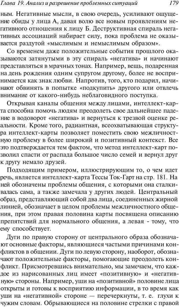 DJVU. Супермышление. Бьюзен Т. Страница 179. Читать онлайн