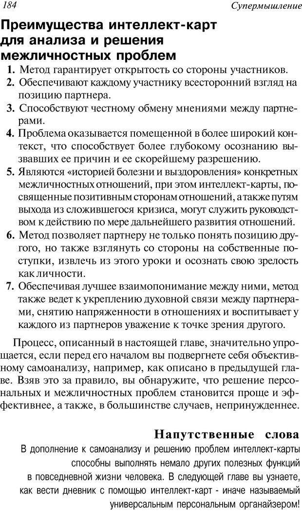 DJVU. Супермышление. Бьюзен Т. Страница 184. Читать онлайн
