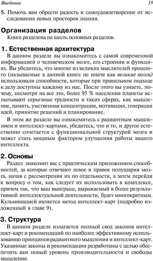 DJVU. Супермышление. Бьюзен Т. Страница 19. Читать онлайн