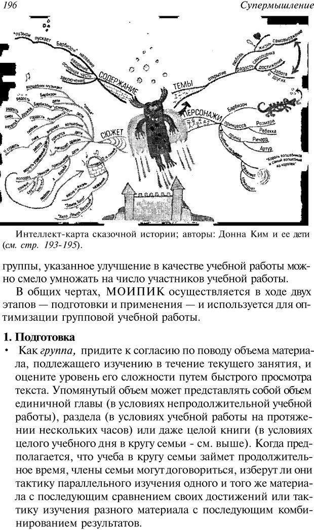 DJVU. Супермышление. Бьюзен Т. Страница 196. Читать онлайн