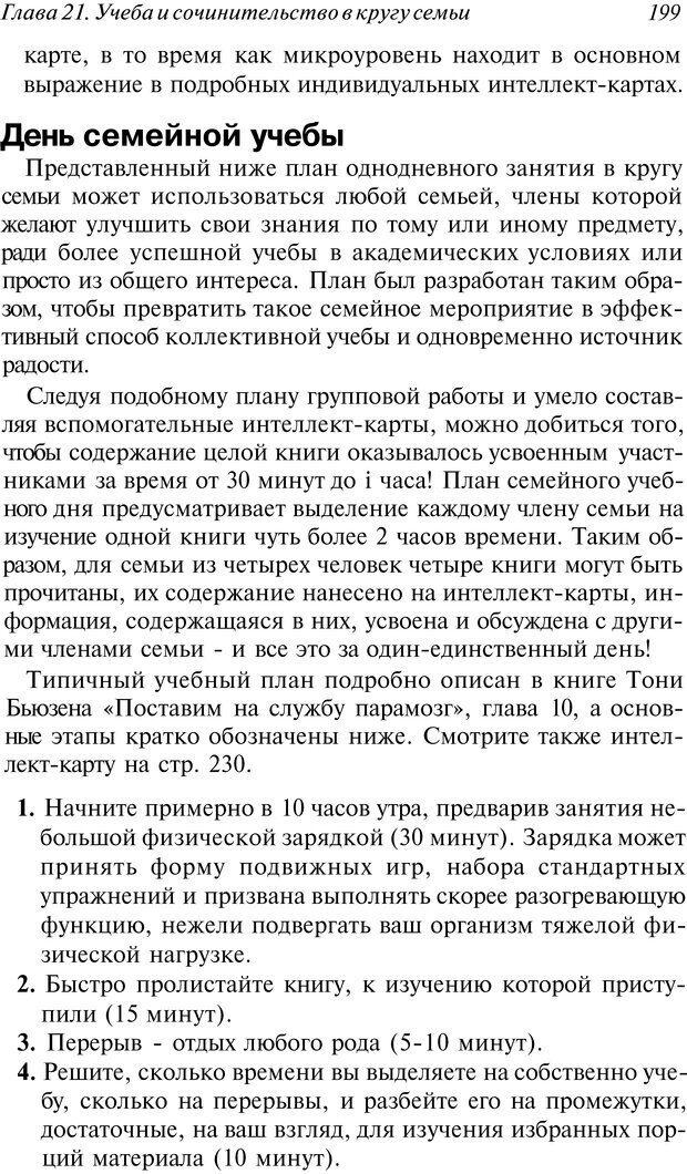 DJVU. Супермышление. Бьюзен Т. Страница 199. Читать онлайн