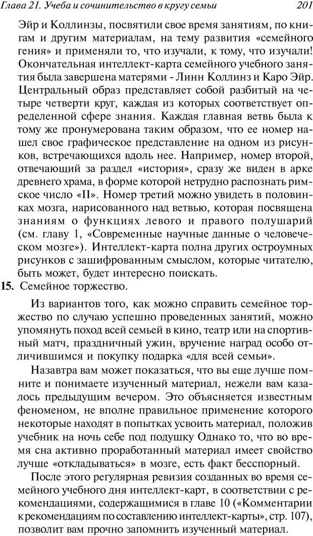 DJVU. Супермышление. Бьюзен Т. Страница 201. Читать онлайн