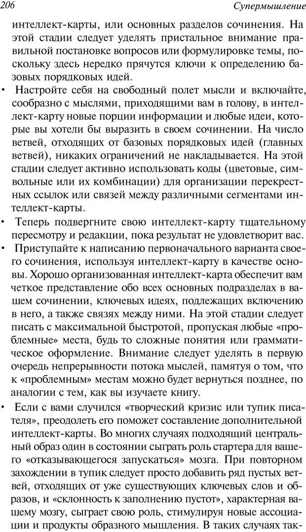 DJVU. Супермышление. Бьюзен Т. Страница 206. Читать онлайн