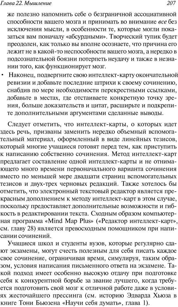 DJVU. Супермышление. Бьюзен Т. Страница 207. Читать онлайн