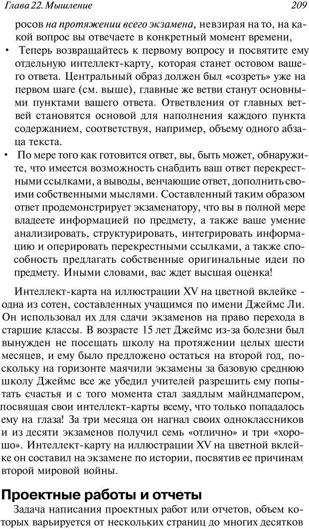 DJVU. Супермышление. Бьюзен Т. Страница 209. Читать онлайн