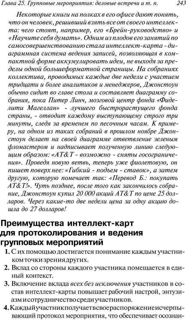 DJVU. Супермышление. Бьюзен Т. Страница 243. Читать онлайн