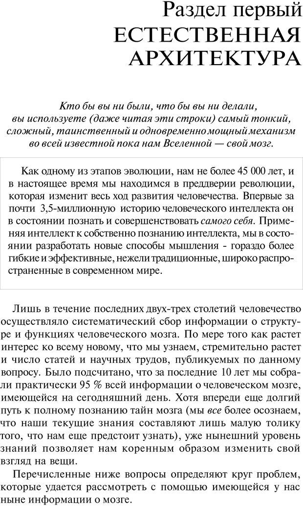 DJVU. Супермышление. Бьюзен Т. Страница 25. Читать онлайн