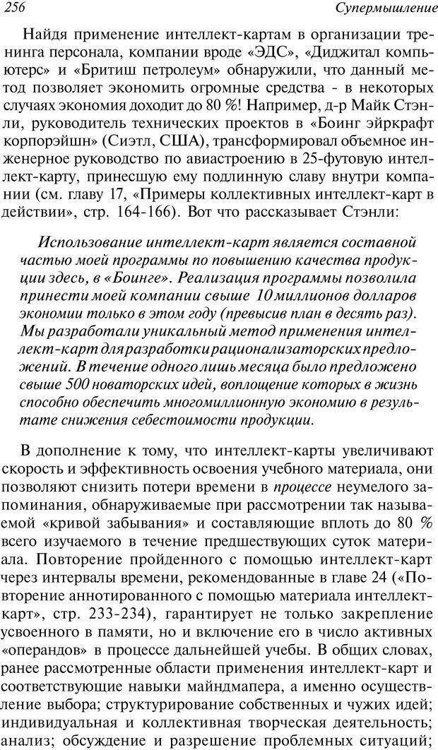 DJVU. Супермышление. Бьюзен Т. Страница 256. Читать онлайн