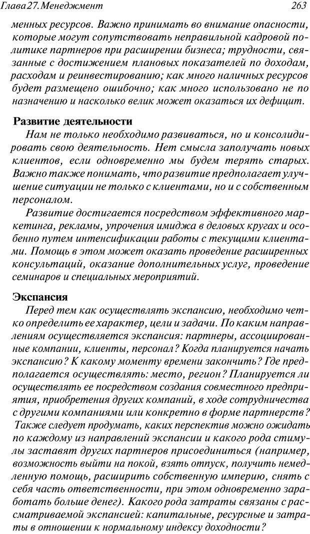 DJVU. Супермышление. Бьюзен Т. Страница 263. Читать онлайн