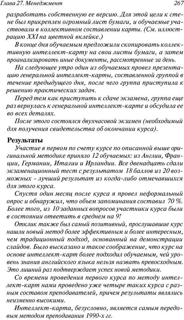 DJVU. Супермышление. Бьюзен Т. Страница 267. Читать онлайн
