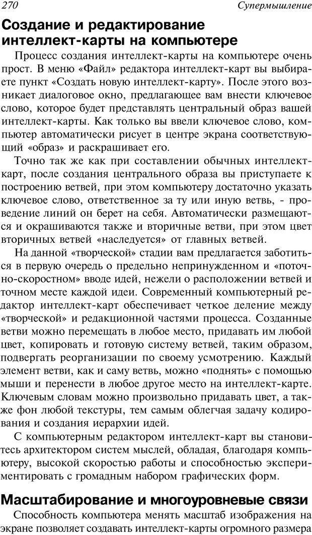 DJVU. Супермышление. Бьюзен Т. Страница 270. Читать онлайн