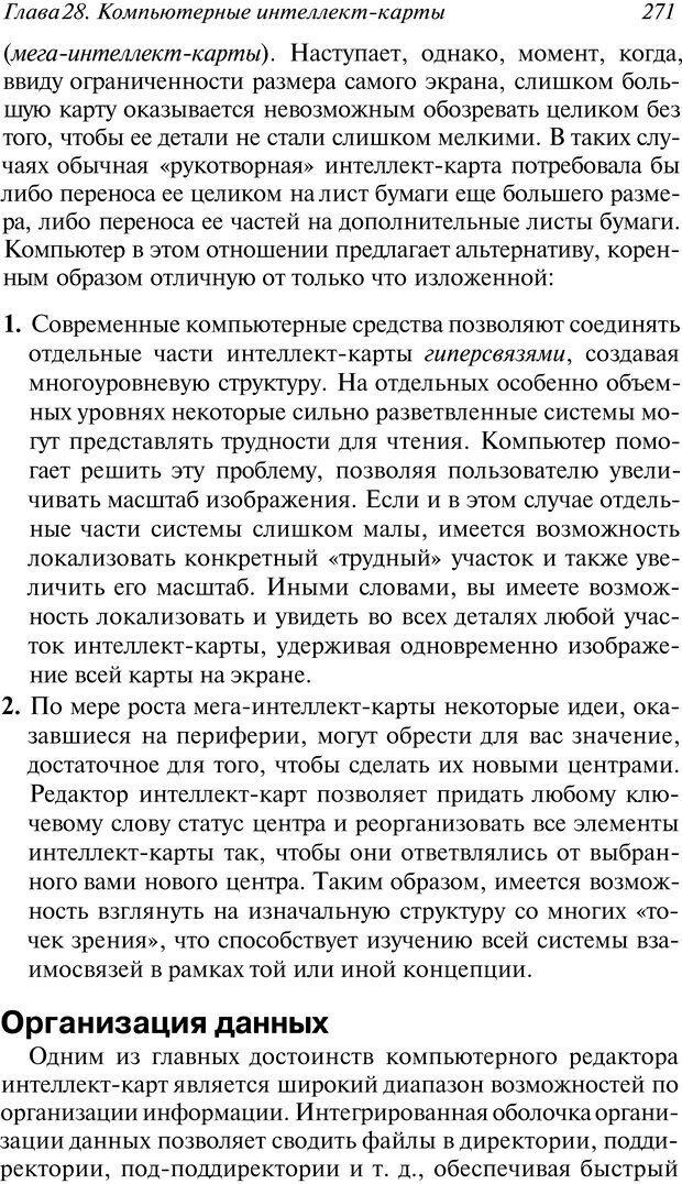 DJVU. Супермышление. Бьюзен Т. Страница 271. Читать онлайн