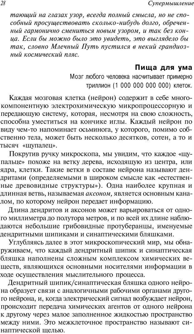 DJVU. Супермышление. Бьюзен Т. Страница 28. Читать онлайн